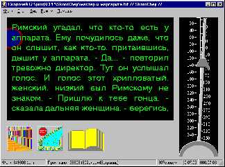 Вид окна программы Скорочей